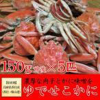 ゆでせこかに150g前後×5匹【11月~12月冷蔵】【1月以降冷凍】