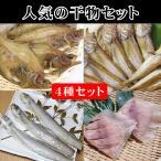 人気のお魚干物セット 4種 おつまみ 日本海でとれた!イテガレイ ハタハタ ドギ(ゲンゲ) エイヒレ