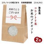 お米のプチギフト 無農薬コウノトリ育むお米プチギフト(2合/300g)(009 おめでとうございます)令和元年産 兵庫県豊岡産 コシヒカリ