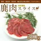 鹿肉(犬用・猫用)スライス 500g シカ肉 おやつ【クール冷凍便】