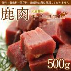 鹿肉(犬用・猫用)サイコロ 500g シカ肉 おやつ 【クール冷凍便】