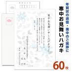 60枚 寒中見舞いはがき印刷 名入れ印刷 スピード仕上げ 切手なし ○私製はがき 余寒見舞い