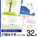デザイン引越しはがき印刷 32枚 切手なし 私製ハガキ ポストカード印刷 名入れ印刷