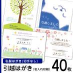 デザイン引越しはがき印刷 40枚 切手なし 私製ハガキ ポストカード印刷 名入れ印刷