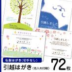 デザイン引越しはがき印刷 72枚 切手なし 私製ハガキ ポストカード印刷 選べるデザイン