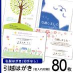 デザイン引越しはがき印刷 80枚 切手なし 私製ハガキ ポストカード印刷 名入れ印刷