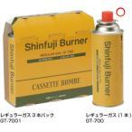 新富士バーナー 4953571027005 新富士バーナー Do-Gaカセットボンベ GT-700(1本)