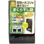 東和産業 4901983280020 花粉ガード まくら干し袋 1コ入
