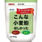 日本製粉 E298193H ニップン 薄力小麦粉 こんな小麦粉ほしかった 400g