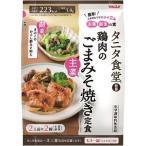 マルコメ E393614H マルコメ タニタ食堂監修 鶏肉のごまみそ焼き定食 49g