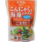 【納期目安:2週間】エバラ食品 X622660H エバラ こんにゃくと海藻のサラダ ごま 3-4人前