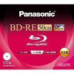 【納期目安:約10営業日】パナソニック LM-BE50DHA-2X 1-2倍速対応 データ用Blu-ray BD-REメディア (50GB・1枚) (LMBE50DHA2X)