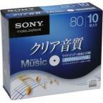 【納期目安:1ヶ月】ソニー 10CRM80HPWS 音楽用CD-R80分10枚パック