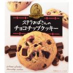 森永製菓 E466892H 森永 ステラおばさんのチョコチップクッキー 4枚