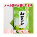 鈴木園 SZK-10005527 【メール便対応】鮮やかな水色 諸国銘茶 知覧茶(100g) (SZK10005527)