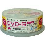 hidisc HDSDR12JCP20SN 高品質 DVD-R 4.7GB(120分) 20枚スピンドル デジタル録画用 (CPRM対応)  1-16倍速対応 白ワイドプリンタブル【写真画質】