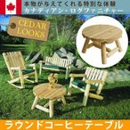 Yahoo!タンタンショップ プラス住まいスタイル NO9 Cedar Looks ラウンドコーヒーテーブル