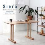 スタンザインテリア siera-t 北欧デザインコンパクトダイニング ダイニングテーブル Siera【シエラ】 (sierat)