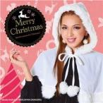 ds-684783 【クリスマスコスプレ 衣装】フード付きケープ 白 4571142469469 (ds684783)