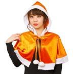 ds-1954323 【クリスマスコスプレ 衣装】 カラフルケープ オレンジ  (ds1954323)