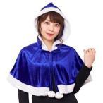 ds-1954319 【クリスマスコスプレ 衣装】 カラフルケープ ブルー  (ds1954319)
