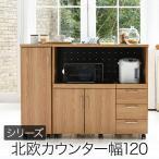 【納期目安:1/下旬入荷予定】FAP-0030SET-NABK キッチンカウンター 120 幅 コンセント付き レンジ台 キッチン収納 食器棚 レンジボードナチュラル