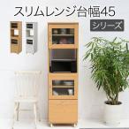 スリムレンジ台食器棚レンジラック幅45H154.5キッチン収納 FLL-0066-NA ナチュラル