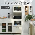 スリムレンジ台食器棚レンジラック幅45H154.5キッチン収納 FLL-0066-WH ホワイ