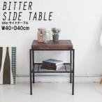 ds-2078998 【2個セット】 bitter サイドテーブル(ブラウン/茶)  幅40cm/ラック/飾り台/ミッドセンチュリー/ブルックリン/業務用/BTR-03