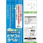 ds-2124067 (まとめ)ヒサゴ エコノミー再生紙ラベル A412面 ラベルサイズ83.8×42.3mm 角丸 ELG007 1冊(100シート) 【×2セット】 (ds2124067)