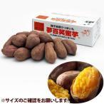 【納期目安:1週間】大和通商 MITSUIMO-ML-5 夢百笑 蜜芋 ML 5kg (MITSUIMOML5)