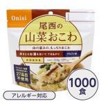 ds-2135363 【尾西食品】 アルファ米/保存食 【山菜おこわ 100g×1000個セット】 日本災害食認証日本製