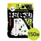 ds-2144144 【尾西食品】 携帯おにぎり/保存食 【わかめ 150個】 長期保存 軽量 100%国産米使用 日本製