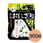 ds-2144147 【尾西食品】 携帯おにぎり/保存食 【わかめ 300個】 長期保存 軽量 100%国産米使用 日本製