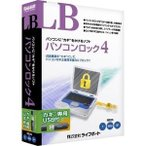 ライフボート LF100SR LB パソコンロック4 USB鍵付