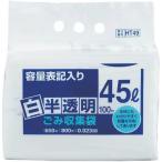 05-0693-0501 容量表記ごみ袋(100枚入) HT-49 半透明 45L (0506930501)