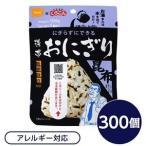 ds-2201823 【尾西食品】 携帯おにぎり/保存食 【こんぶ 300個】 長期保存 軽量 100%国産米使用 日本製