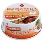 ds-2261714 防災備蓄用5年保存缶詰 国産鶏炙り焼 48缶 (ds2261714)