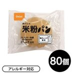ds-2272498 【尾西食品】おにしの米粉パン 【80個セット】 日本製〔非常食 企業備蓄 防災用品〕【代引不可】 (ds2272498)