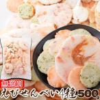 天然生活 SM00010630 【無選別】えびせんべい4種500g