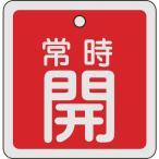 トラスコ中山 tr-4802802 緑十字 バルブ開閉札 常時開(赤) 80×80mm 両面表示 アルミ製 (tr4802802)