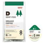 Yahoo!タンタンショップ プラスUCC(上島珈琲) DPYS001 DRIPPOD(ドリップポッド)有機栽培オーガニックコーヒー8P