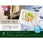VERTEX PDVD-VW3094 防水仕様9インチ液晶TV付きポータブルDVDプレーヤー (PDVDVW3094)