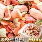 天然生活 SM00010223 鯛祭り広場【訳あり】海鮮ミックスせんべいどっさり1kg