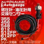 オートゲージ パーツ 燃圧計 油圧計 交換センサー 548 用