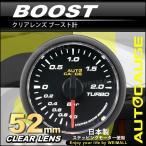 オートゲージ ブースト計 日本製 52mm 52Φ 追加メーター モーター クリアレンズ ホワイトLED