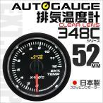 オートゲージ 排気温度計 日本製 52mm 52Φ 追加メーター モーター クリアレンズ ホワイトLED