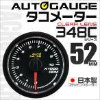 オートゲージ タコメーター 日本製 52mm 52Φ 追加メーター モーター クリアレンズ ホワイトLED (予約販売/3月上旬再入荷)
