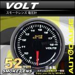 オートゲージ 電圧計 日本製 52mm 52Φ 追加メーター モーター スモークレンズ ホワイトLED