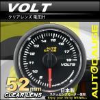オートゲージ 電圧計 日本製 52mm 52Φ 追加メーター モーター クリアレンズ ホワイトLED (予約販売/6月中旬再入荷)